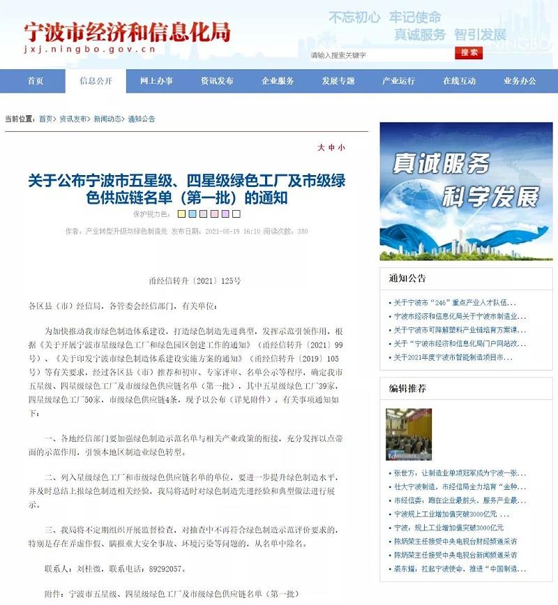 宁波市经济和信息化局官方公告