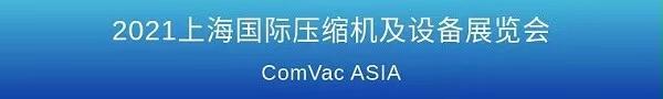 上海国际压缩机及设备展览会首图