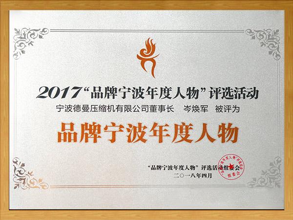 2017品牌宁波年度人物