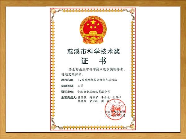 慈溪市科学技术奖:二等奖(EV系列螺杆式变频空气压缩机)