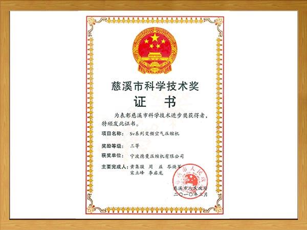 慈溪市科学技术奖:三等奖(SV系列变频空气压缩机)