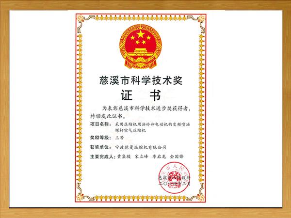 慈溪市科学技术奖:三等奖(采用压缩机用油冷却电动机的变频喷油螺杆空气压缩机)
