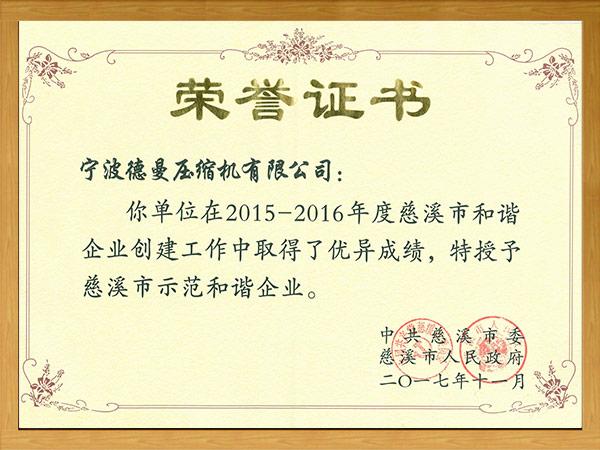 慈溪市示范和谐企业(2015-2016年度)