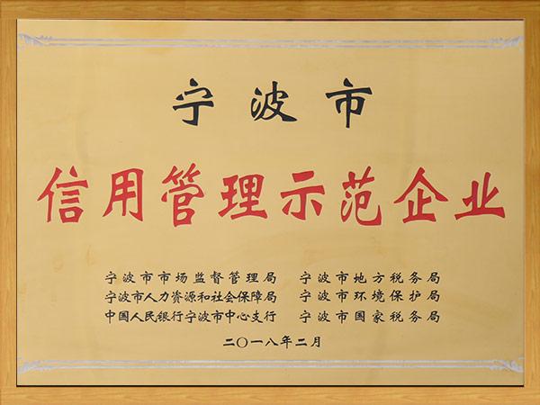 宁波市信用管理示范企业