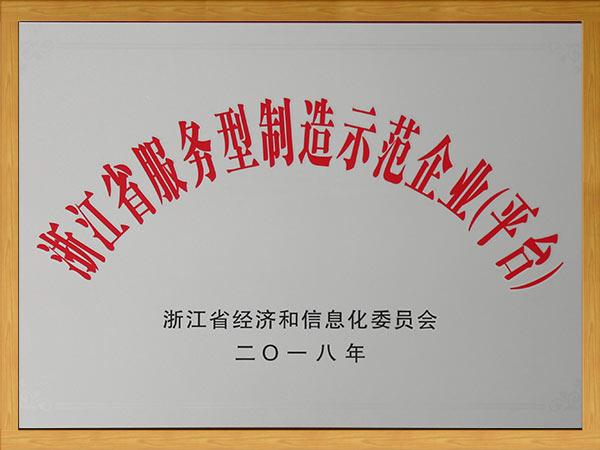 浙江省服务型制造示范企业