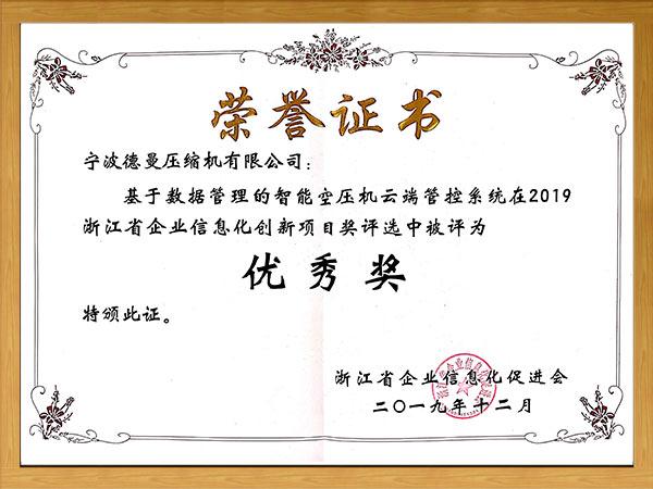 浙江省企业信息化创新项目优秀奖--基于数据管理的智能空压机云端管控系统
