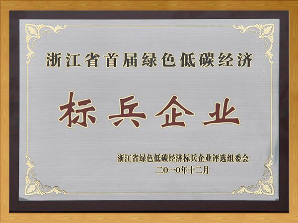 浙江省首届绿色低碳经济--标兵企业