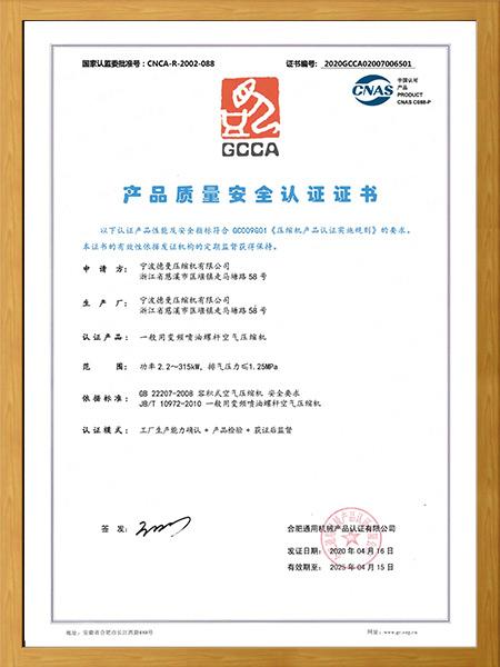 产品质量安全认证证书:一般用变频喷油螺杆空气压缩机