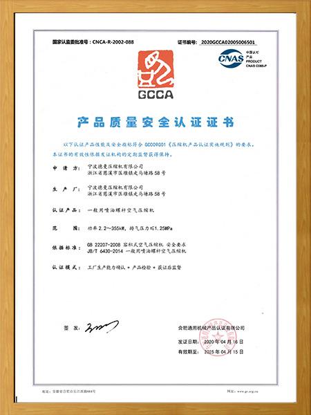 产品质量安全认证证书:一般用喷油螺杆空压机