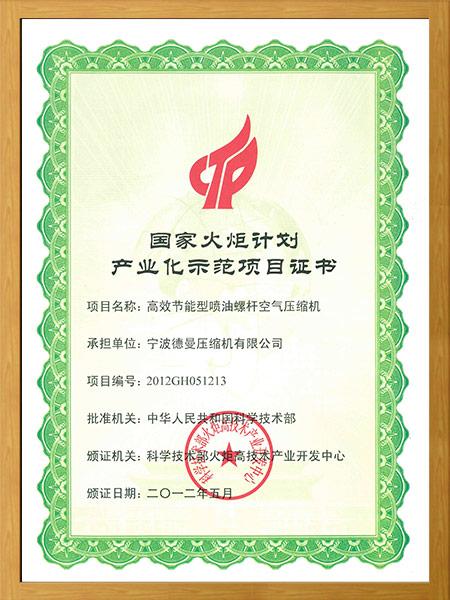 国家火炬计划产业化示范项目证书--高效节能型喷油螺杆空气压缩机