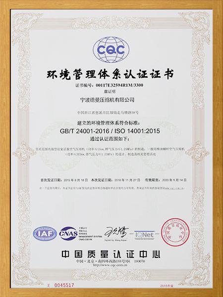 三体系:环境管理体系认证证书