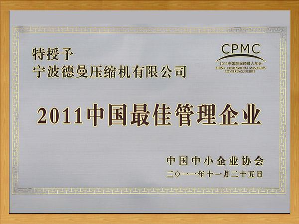 2011中国最佳管理企业