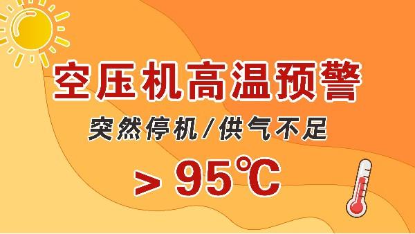 高温天,空压机会突然停机?会出现供气不足?