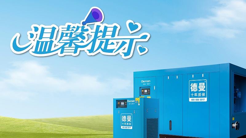 德曼温馨提示台风天记得给空压机做好防护工作