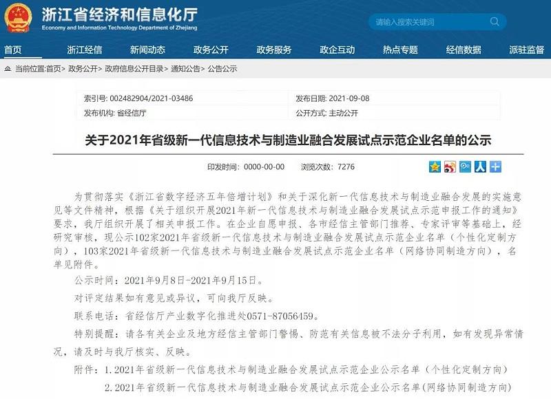 浙江省经济和信息化厅