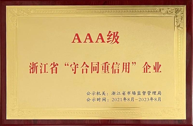 德曼压缩机评为浙江省AAA级守合同重信用企业