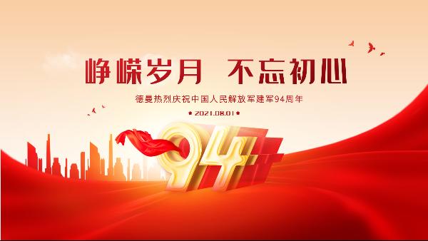 八一建军节 德曼空压机热烈庆祝中国人民解放军建军94周年