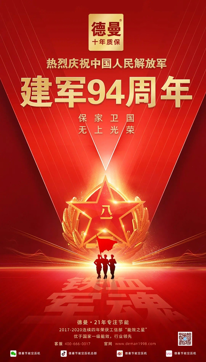 德曼空压机庆祝中国人民解放军建军94周年
